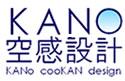 愛知県岡崎市の建築設計事務所KANO空感設計